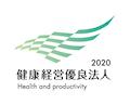 健康経営優良法人ロゴ2020_中小規模