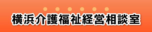 横浜介護福祉経営相談室