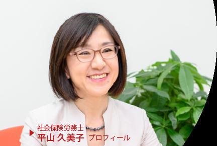 社会保険労務士平山久美子のプロフィールはこちら