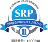 SRP 社会帆k年労務士個人情報保護事務所認定マーク
