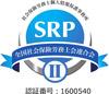 SRP 社会保険労務士個人情報保護事務所認定マーク